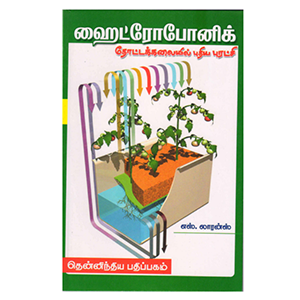 Buy now Hydroponics book to learn about kitchen gardening from edmediastore
