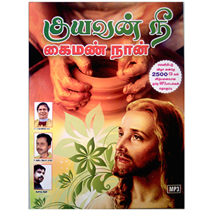 buy now Kuyavan-Nee-religious songs from edmediastore