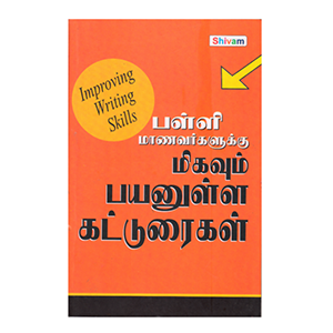 Palli-Manavargalukku-Migavum-Payanulla-Katturaigal from edmediastore