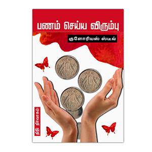 பணம் செய்ய விரும்பு eBook Panam-Seyya-Virumbu-eBook-edmediastore