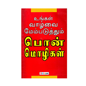 buy now Ungal-Vazhvai-Membaduthum-Ponmozhigal-from edmediastore