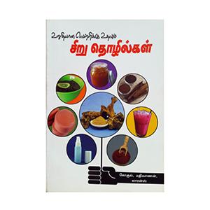 Buy now Urudhiyana-Vetrikku-Udhavum-Siruthozhilgal from edmediastore