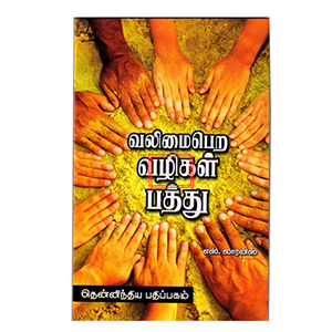 Valimaipera-Vazhigal-Pathu from edmediastore