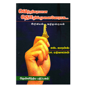 Vetrikaramana-Thozhilmunaivoraaga from edmediastore
