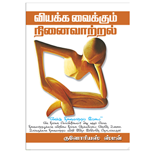 Buy now Viyakka-Vaikkum-Ninaivatral eBook from edmediastore