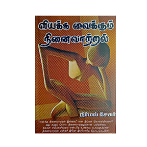 Viyakka-Vaikkum-Ninaivatral-first-edition-book-edmediastore