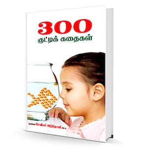 300 குட்டிக் கதைகள் eBook