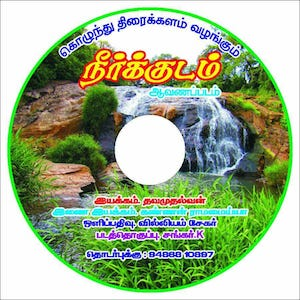 Buy நீர்க்குடம் ஆவணப்படம் Neerkudam documentary